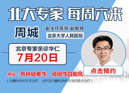 <b>暑期祛白黄金期,来华仁约惠北大专家!</b>