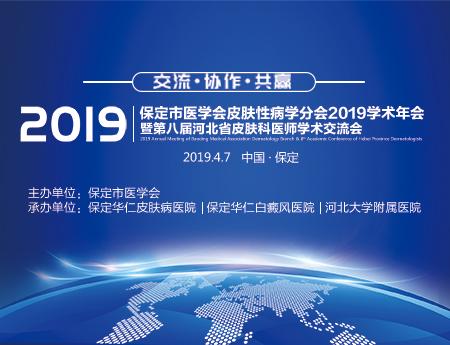 2019学术年会